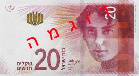 Tempat Penukaran Uang Israel Shekel