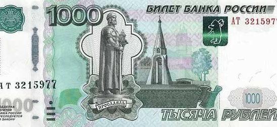 Jual Uang Rubel Di Jakarta